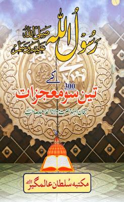Rasulullah (s.a.w) Ke 300 Mujezaat Urdu eBook