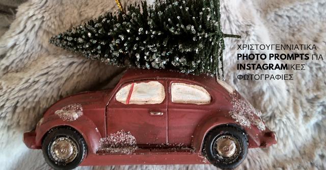Ιδέες και tips για να βγάλεις τις πιο όμορφες Χριστουγεννιάτικες Instagramικές φωτογραφίες.