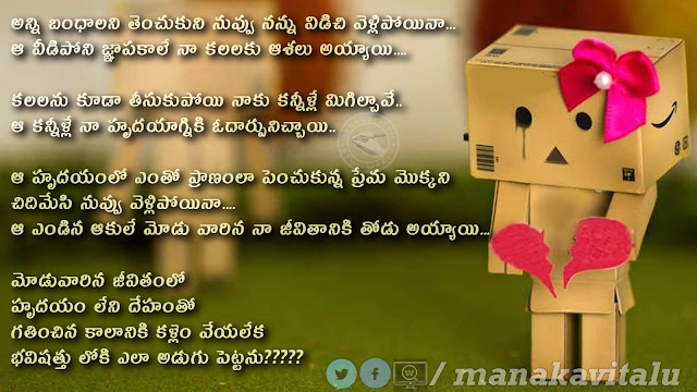 TELUGU SAD LOVE KAVITHALU FOR FACEBOOK AND WHATSAPP STATUS