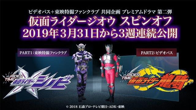 Bocoran Jadwal Tayang Dan Jumlah Episode Spin-Off Kamen Rider Zi-O