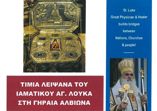 Στο Λονδίνο ο Μητροπολίτης Αργολίδας θα μεταφέρει τα ιερά λείψανα του Αγίου Λουκά για προσκύνηση