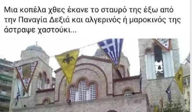 Καληνύχτα Ελλάδα: «Μετανάστης» επιτέθηκε σε γυναίκα, επειδή έκανε τον ΣΤΑΥΡΟ της έξω από εκκλησία!