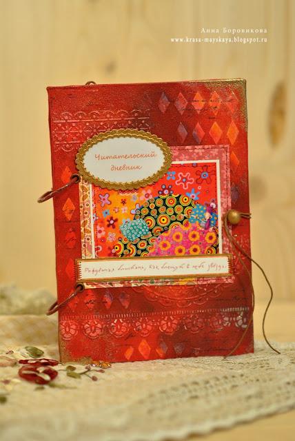 читательский дневник, handmade notebook