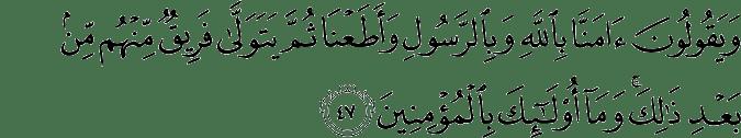 Surat An Nur ayat 47