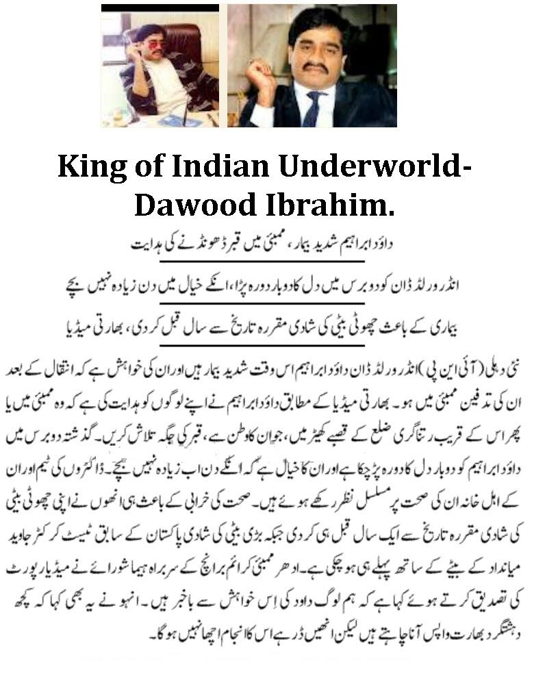 javed miandad and dawood ibrahim relationship marketing