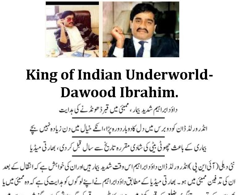 javed miandad and dawood ibrahim relationship tips