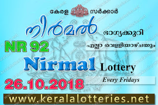 "keralalotteries.net, ""kerala lottery result 26 10 2018 nirmal nr 92"", nirmal today result : 26-10-2018 nirmal lottery nr-92, kerala lottery result 26-10-2018, nirmal lottery results, kerala lottery result today nirmal, nirmal lottery result, kerala lottery result nirmal today, kerala lottery nirmal today result, nirmal kerala lottery result, nirmal lottery nr.92 results 26-10-2018, nirmal lottery nr 92, live nirmal lottery nr-92, nirmal lottery, kerala lottery today result nirmal, nirmal lottery (nr-92) 26/10/2018, today nirmal lottery result, nirmal lottery today result, nirmal lottery results today, today kerala lottery result nirmal, kerala lottery results today nirmal 26 10 18, nirmal lottery today, today lottery result nirmal 26-10-18, nirmal lottery result today 26.10.2018, nirmal lottery today, today lottery result nirmal 26-10-18, nirmal lottery result today 26.10.2018, kerala lottery result live, kerala lottery bumper result, kerala lottery result yesterday, kerala lottery result today, kerala online lottery results, kerala lottery draw, kerala lottery results, kerala state lottery today, kerala lottare, kerala lottery result, lottery today, kerala lottery today draw result, kerala lottery online purchase, kerala lottery, kl result,  yesterday lottery results, lotteries results, keralalotteries, kerala lottery, keralalotteryresult, kerala lottery result, kerala lottery result live, kerala lottery today, kerala lottery result today, kerala lottery results today, today kerala lottery result, kerala lottery ticket pictures, kerala samsthana bhagyakuri"