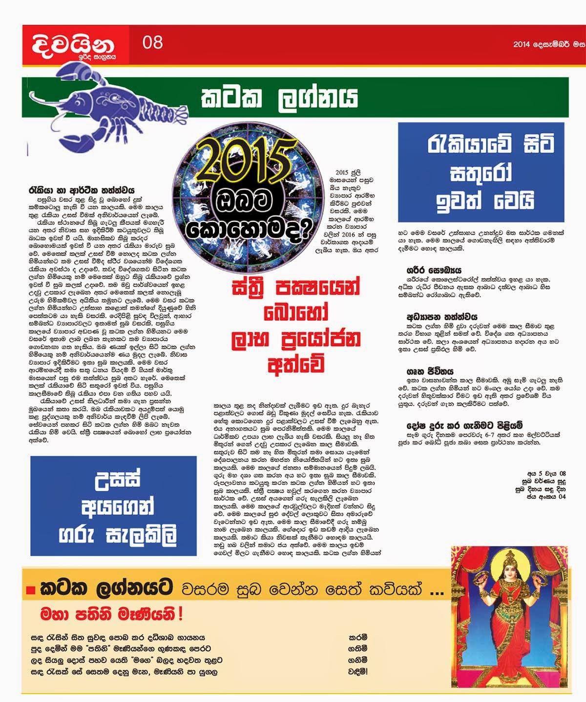 2015 Ada Newspaper Palapala.Sinhala Avurudu Lagna Palapala 2014