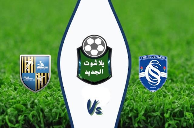 نتيجة مباراة سموحة والمقاولون العرب اليوم الخميس 13 اغسطس 2020 الدوري المصري