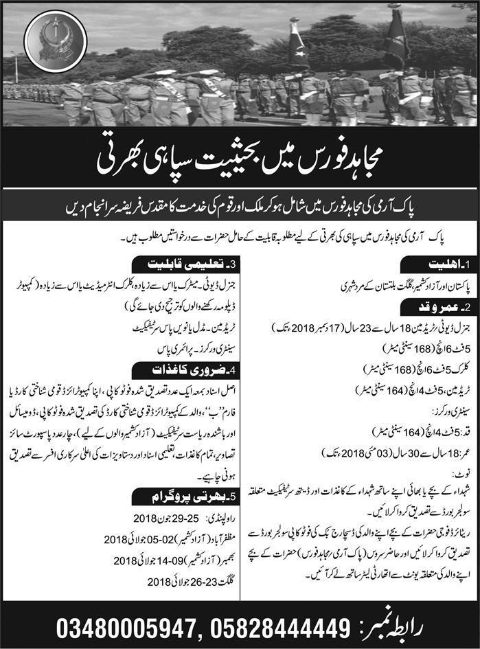 Mujahid Force Jobs , Join Pak Army Mujahid Force as Soldier and Clerk June 2018