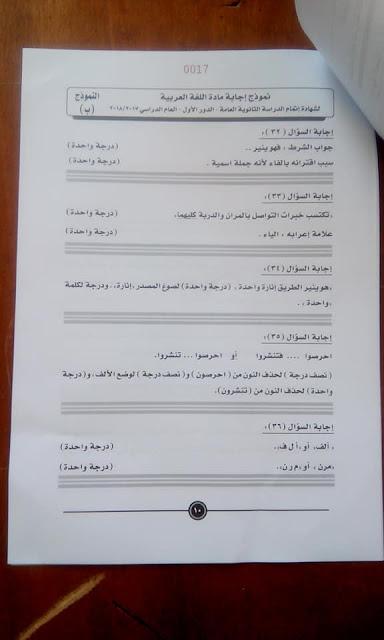 نموذج الأجابة الرسمي لسؤال النحو من وزارة التربية والتعليم
