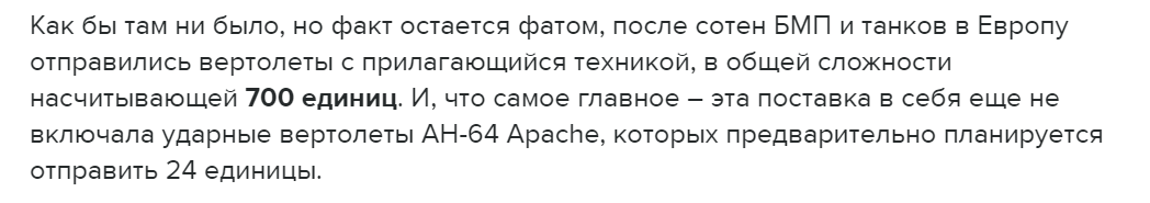 """""""Мы ожидаем, что присутствие США на европейских границах с Россией будет только увеличиваться"""", - Грибаускайте - Цензор.НЕТ 7780"""