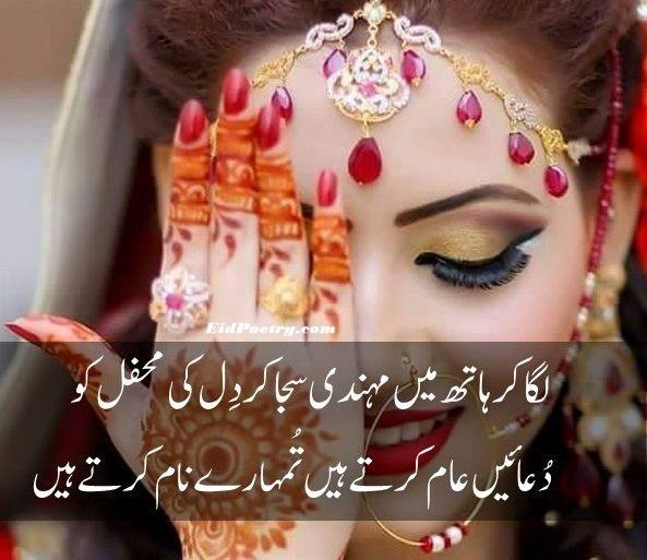 Eid poetry eid romantic poetry eid mubarak poetry eid sms urdu eid poetry eid romantic poetry eid mubarak poetry eid sms m4hsunfo