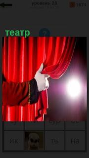 открытие занавески в театре рукой в перчатке, видно освещение