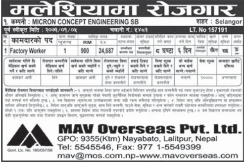 Jobs For Nepali In Malaysia, Salary -Rs.24,687/