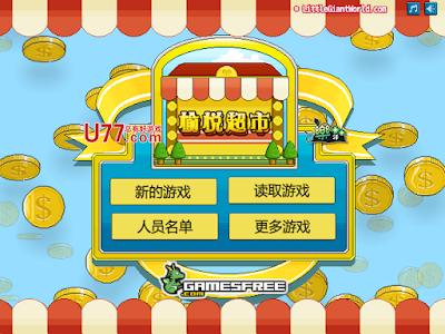 愉悅超市中文版(Happy Mart),非常不錯的五金百貨模擬經營!