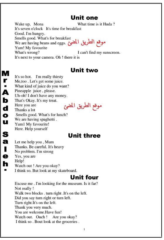 حمل أفضل مراجعة نهائية فى اللغة الانجليزية للصف الخامس (تدريبات +امتحانات )للتدريب على امتحان نصف العام  لمستر عبده صالح