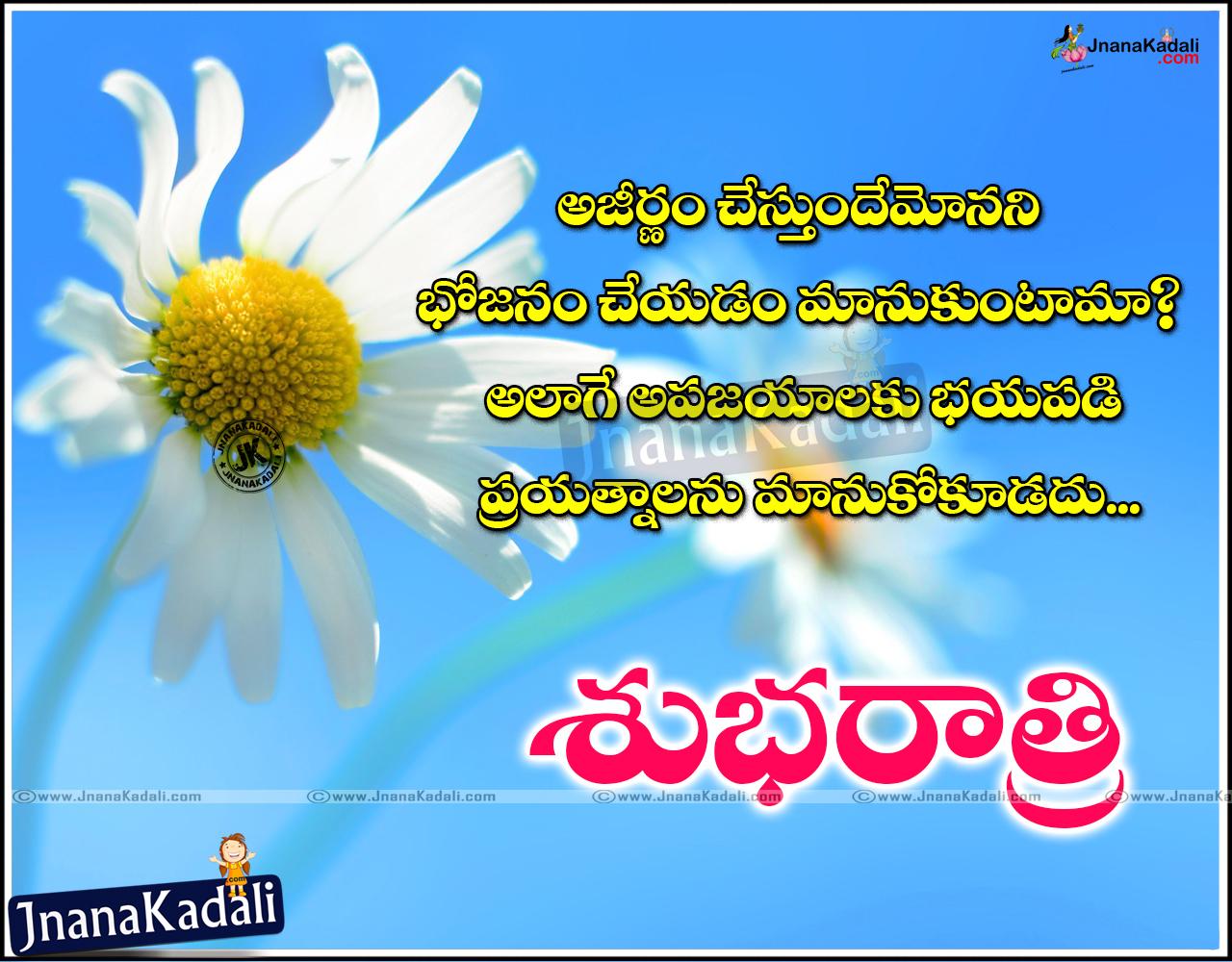Telugu new good night greetings animated greeting cards online heart touching good night quotes in telugu jnana kadalicom best2bgood2bnight2bmessages ccuart Gallery