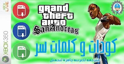 كود وكلمات سر CODE GTA SANANDREAS XBOX 360 مترجمة باللغة العربية جاهزة لتحميل بكل الصيغ