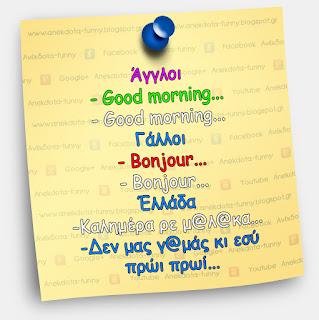 Η καλημέρα στην Ελλάδα
