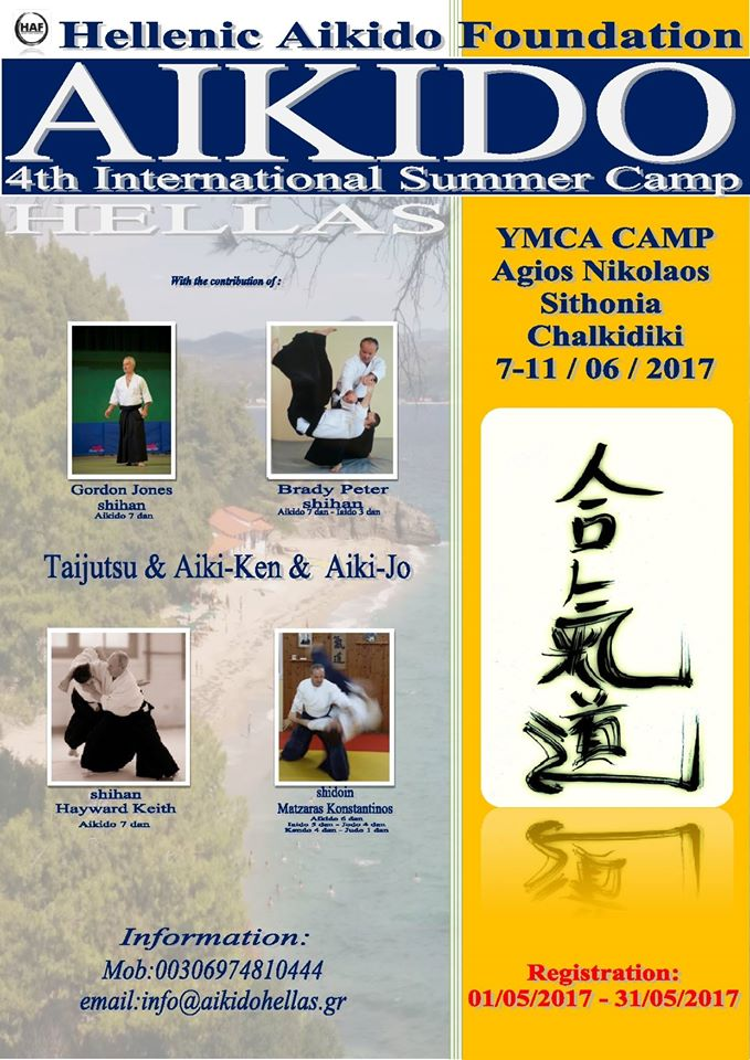 HAF - Aikido Summer Camp