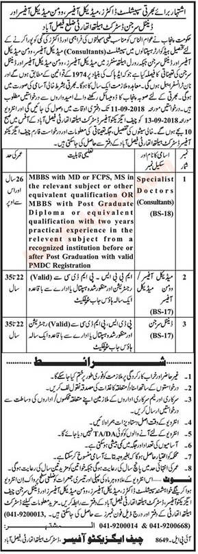 Government latest Vacancies In District Health Authority District Faisalabad
