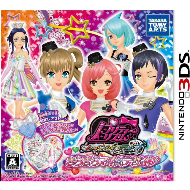 [3DS]Pretty Rhythm: Rainbow Live Kira Kira My Design[プリティーリズム レインボーライブ きらきらマイ☆デザイン ] (JPN) ROM Download