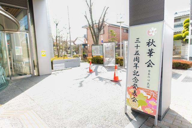 秋華会 日本の心 民謡 35周年記念発表会の看板の写真