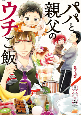 パパと親父のウチご飯 第01-03巻 [Papa to Oyaji no Uchi Gohan vol 01-03] rar free download updated daily
