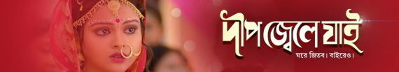 'Dweep Jwele Jai' Wiki Zee Bangla Tv Serial,Cast,Promo,Song,Timing