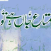 Mata-e-Jaan Hai Tu Novel by Farhat Ishtiaq Read Online pdf