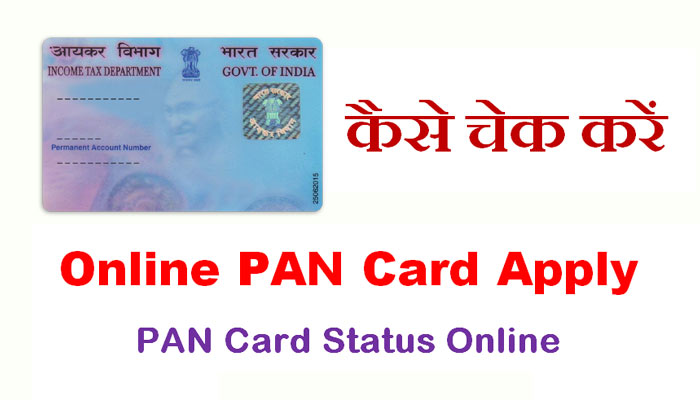 pan-card-status-check-kaise-kare-step-by-step