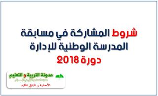 شروط المشاركة في مسابقة المدرسة الوطنية للادارة ENA.DZ 2018
