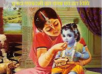 pausha putrada ekadashi story