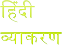 CBSE Class 8 Hindi - कक्षा ८ - हिंदी - ग्रीष्म अवकाश गृह कार्य (#cbseNotes)