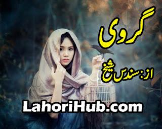Girwi Novel By Sundas Sheikh Part 1 Free Download in PDF