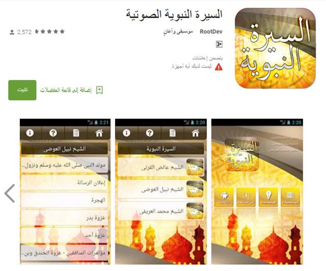 تطبيقات إسلامية للأندرويد بمناسبة شهر رمضان المبارك 2017