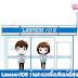 Lawson108 ร้านสะดวกซื้อสไตล์ญี่ปุ่น รับสมัครพนักงาน part time หลายอัตรา
