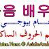 14/06 الدرس الثاني : الحروف الساكنة 14 حرف متجدد ( 3 أحرف كل مرة )