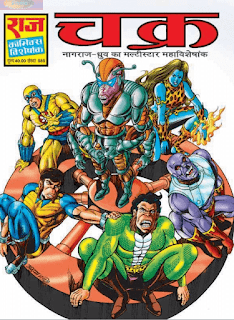 चक्र : नागराज कॉमिक्स बुक हिंदी में | Chakra : Nagraj Comics Book In Hindi PDF