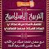 ملزمة اسلامية للصف السادس العلمي 2018