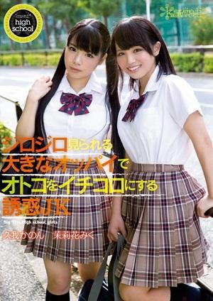Kawaii High School Staring Temptation JK To A Man In Ichikoro Big Tits Seen Kuga Canon Marika Miku [KAWD-615 Matsurika Miku and Kuga Kanon]