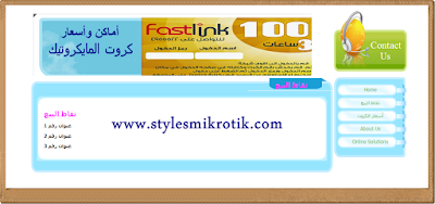 hotspot-mikrotik-free-user-manger
