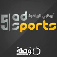 قناة ابو ظبي الرياضية 5 مباشر