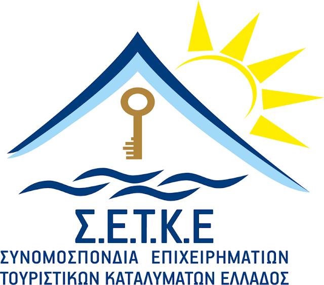 Ημερίδα της Συνομοσπονδίας Επιχειρηματιών Τουριστικών Καταλυμάτων Ελλάδος στο Ναύπλιο