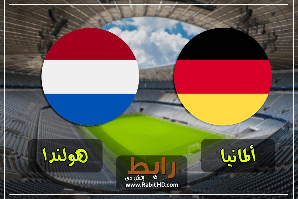 مشاهدة مباراة ألمانيا وهولندا بث مباشر 19-11-2018 دوري الأمم الأوروبية