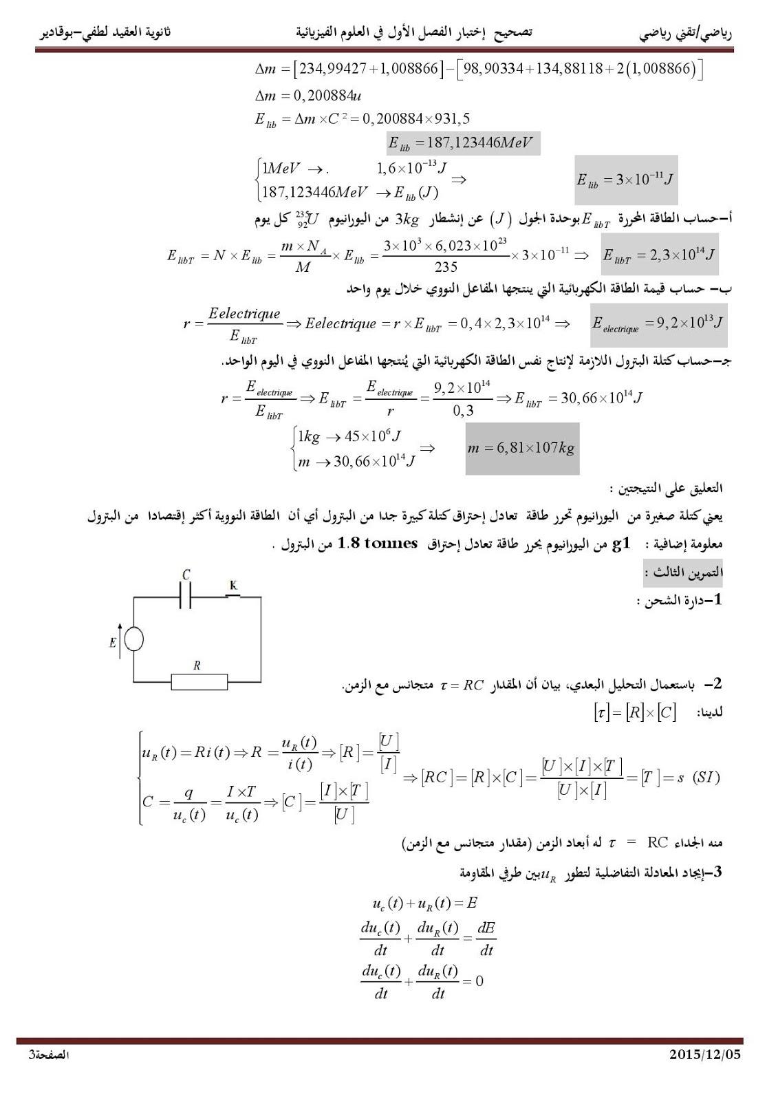 امتحان الفصل الأول في الفيزياء