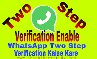 whatsapp-two-step-verification-enable-kaise-kare