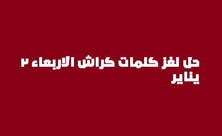 """كلمات كراش حل الغز""""اليومي"""" الاربعاء 2 يناير"""