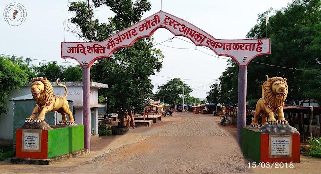 Mata Angar Moti Temple Dhamtari